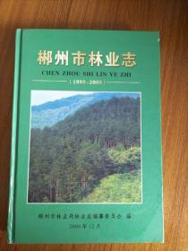 郴州市林业志
