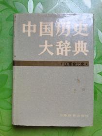中国历史大辞典辽夏金元史卷