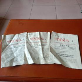 1965、1966山西省忻县专区财贸竞赛办公室《财贸简讯》5、7、12期