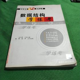 数据结构学练考——高校课程·练·考系列丛书