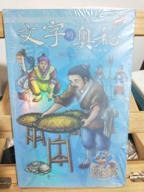 汉字的前世今生·文字的奥秘:求学卷