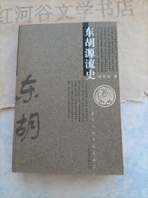 中华民族源流史丛书:东胡源流史