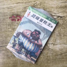 低年级独立阅读幻想小说:6-8岁,超级冒险王4 臭屁大王