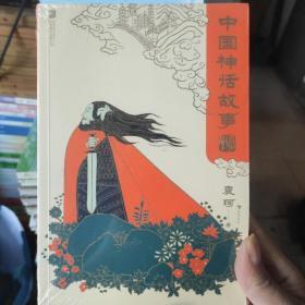 中国神话故事(青少版)