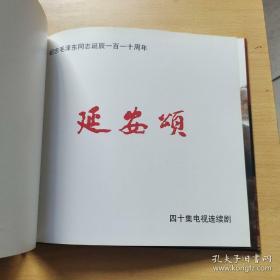 【包邮】四十集电视连续剧《延安颂》官方高清纪念宣传画册(唐国强主演)