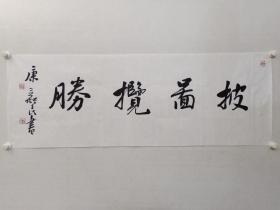 保真书画,康新民《披图揽胜》书法,软片,尺寸48.5×137cm。康新民,1947年生,现为中国书法家协会理事、内蒙古书法家协会副主席、内蒙古北疆印社副社长、呼和浩特市文联副主席、呼和浩特市书协主席、呼和浩特书画院院长、一级美术师。