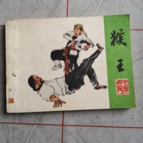 猴王(连环画)