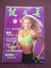 健与美1999 3