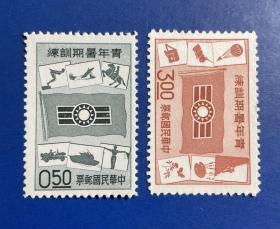 专17 中国青年暑期训练邮票 2全新 轻贴印上品