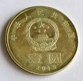 2010年环境保护纪念币第二组