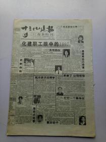十三化建报1997年2月1日共4版