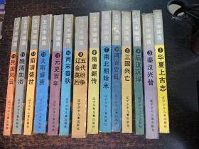 五千年演义1-15(缺2)共14本合售