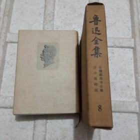 鲁迅全集(8) 会稽郡故书杂集 古小说钩沉(32开硬精装带函套)