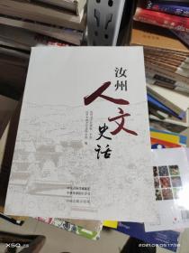 08   汝州人文史話  (16開