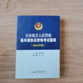 公安机关人民警察基本级执法资格考试题库(2016版)