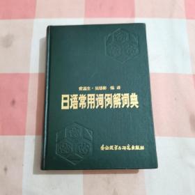 日语常用词例解词典(硬精装)【内页干净】