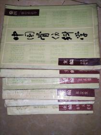 中国骨伤科学 (卷一、卷三、卷四、卷五、卷六、卷十)