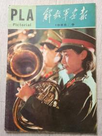 解放军画报 1985年 第9期