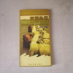 西藏牧民:藏北安多县腰恰五村的调查报告(中文版)