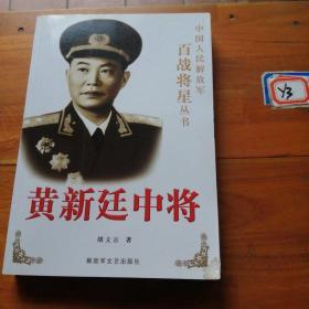 中国人民解放军百战将星丛书:黄新廷中将