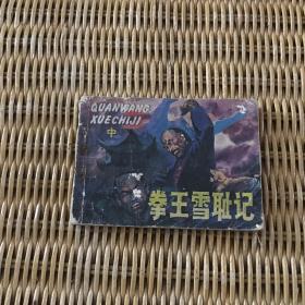 连环画: 拳王雪耻记(中)