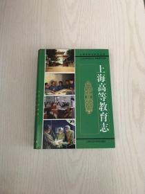 上海市专志系列丛刊:上海高等教育志