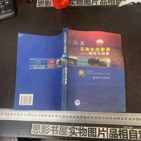 江苏沿海生态旅游策划与创意