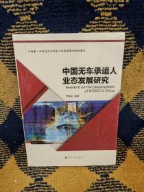中国无车承运人业态发展研究