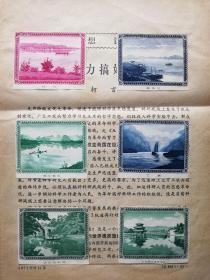 雕刻版六枚《西湖、嘉陵江、三峡、颐和园后湖、云南黑龙潭得月楼、漓江暮色》