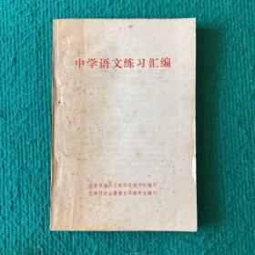 中学语文练习汇编