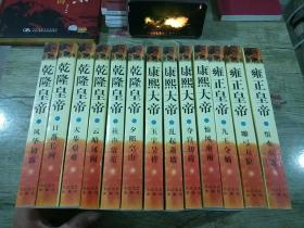 二月河全集 全十三册