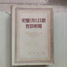 苏共布党史简明教程 1949年上海一版一印