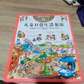 儿童日常生活英语1200句(内页干净 精装)