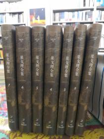 果戈理全集(全七册)