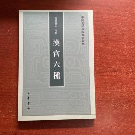 汉官六种:中国史学基本典籍丛刊(定价20)
