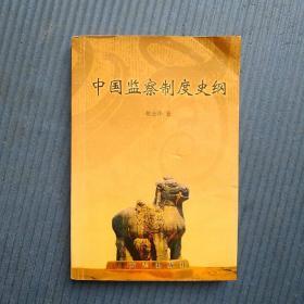 中国监察制度史纲