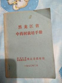 黑龙江省中药材栽培手册(64开89页)带毛主席语录