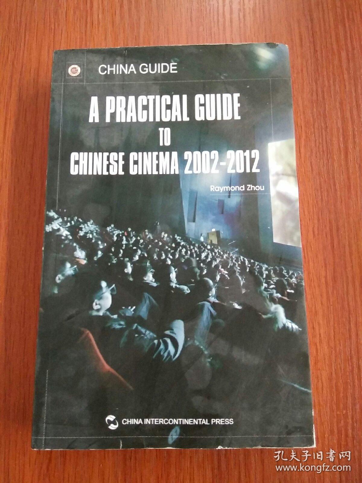 中国电影实用指南2002-2012)