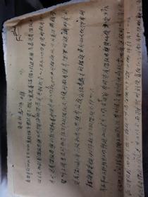 零陵税务文献     1955年自我检查  有折痕有虫蛀孔洞   同一来源有装订孔