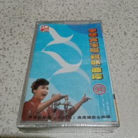 磁带:中华大家唱卡拉OK曲库【84】未开封