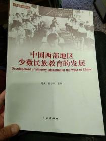 【一版一印】中国西部地区少数民族教育的发展  马戎、郭志刚  作者  民族出版社9787105104901