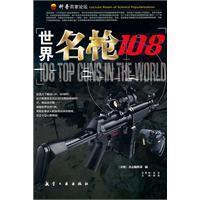 世界名枪108❤ 《名枪》杂志编辑部编 航空工业出版社9787802432840✔正版全新图书籍Book❤