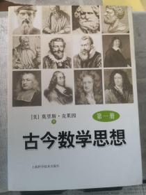 古今数学思想 第一册 克莱因 数学之美通往天堂的钥匙数学之书古今数学思想什么是数学史好玩的数学与生活数学分析数学原理数学之书
