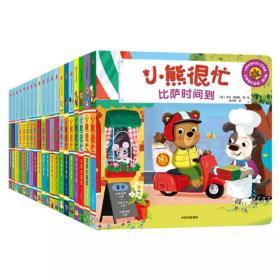 小熊很忙系列(第2辑):寻宝小海盗