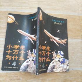 小学生十万个为什么(小博士系列丛书 第一系列 4),