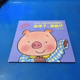 木村裕一的宝宝生活自理翻翻书:起床了,我能行(1·2·3岁)