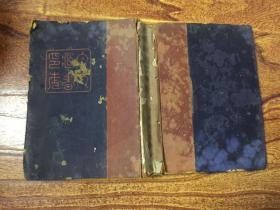 日本藏书印考