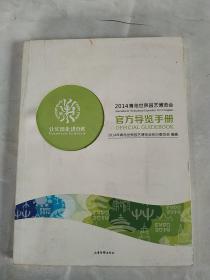 2014青岛世界园艺博览会官方导览手册 : International horticultural exposition 2014 Qingdao official guidebook