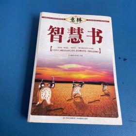 意林励志馆精品系列:意林·智慧书