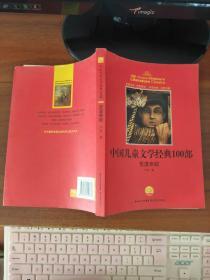 中国儿童文学经典书系:荒漠奇踪